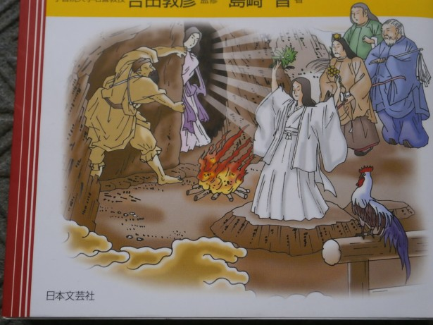 天の岩屋戸の小竹