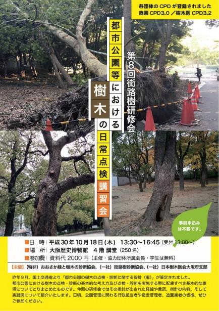 第8回街路樹研修会チラシ-1