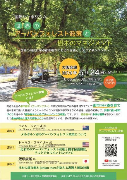 国際シンポジウム「世界のアーバンフォレストと樹木のマネジメント」表面